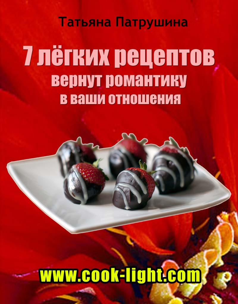 книга 7 лёгких рецептов